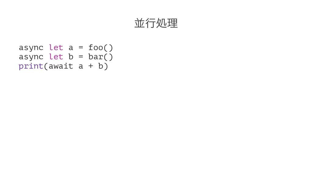 ฒߦॲཧ async let a = foo() async let b = bar() pr...