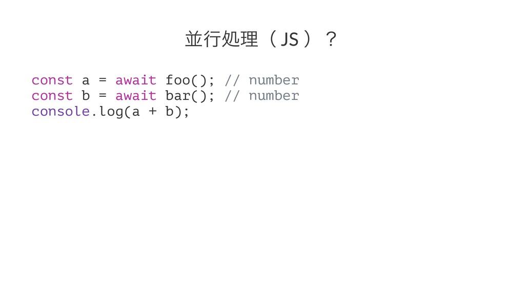 ฒߦॲཧʢ JS ʣʁ const a = await foo(); // number co...