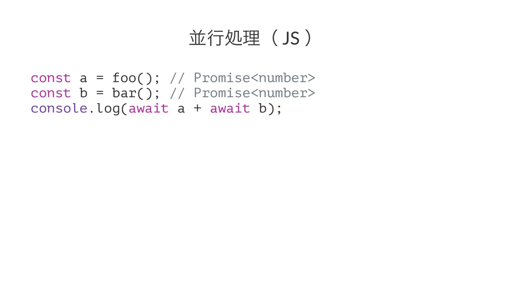 ฒߦॲཧʢ JS ʣ const a = foo(); // Promise<number> ...
