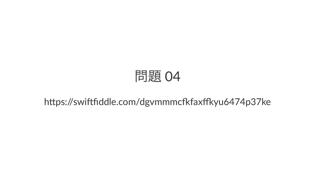 " 04 h""ps:/ /swi)fiddle.com/dgvmmmc4fax8yu6474p..."