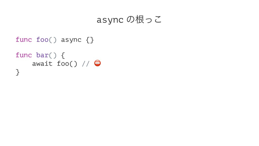 async ͷࠜͬ͜ func foo() async {} func bar() { awa...
