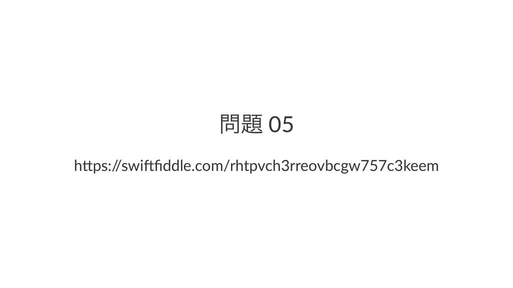 " 05 h""ps:/ /swi)fiddle.com/rhtpvch3rreovbcgw75..."