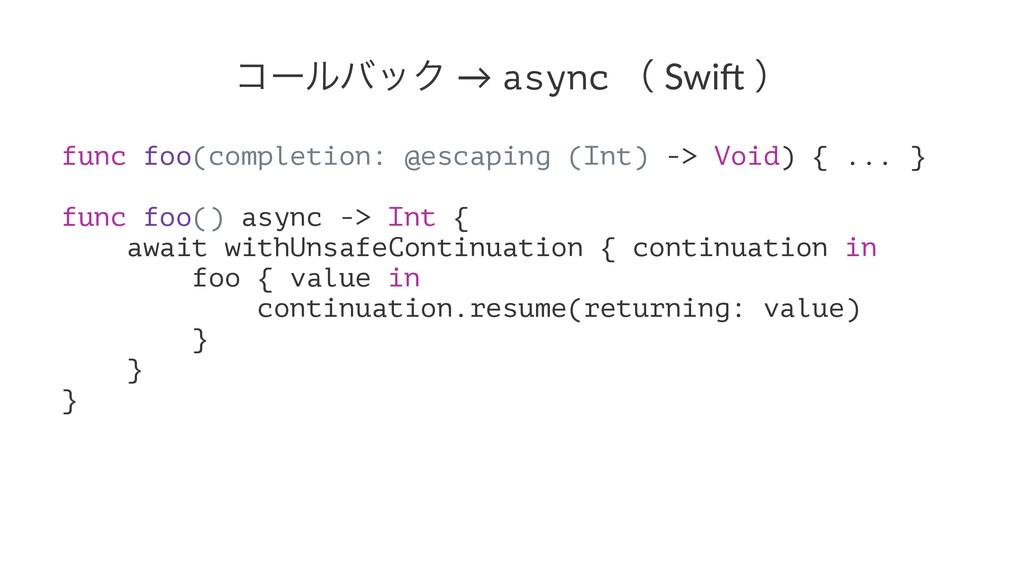 ίʔϧόοΫ → async ʢ Swi& ʣ func foo(completion: @e...