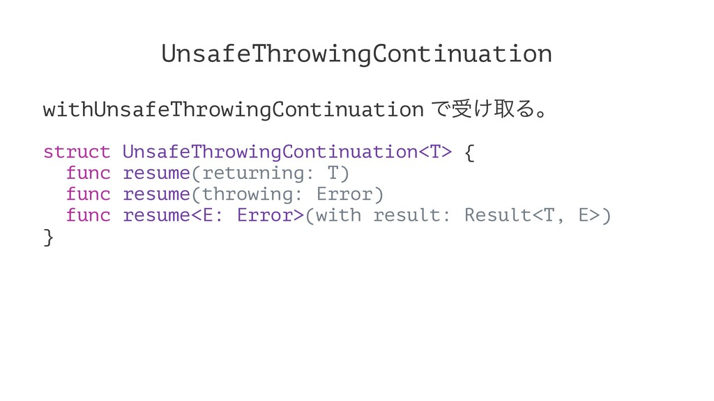 UnsafeThrowingContinuation withUnsafeThrowingCo...