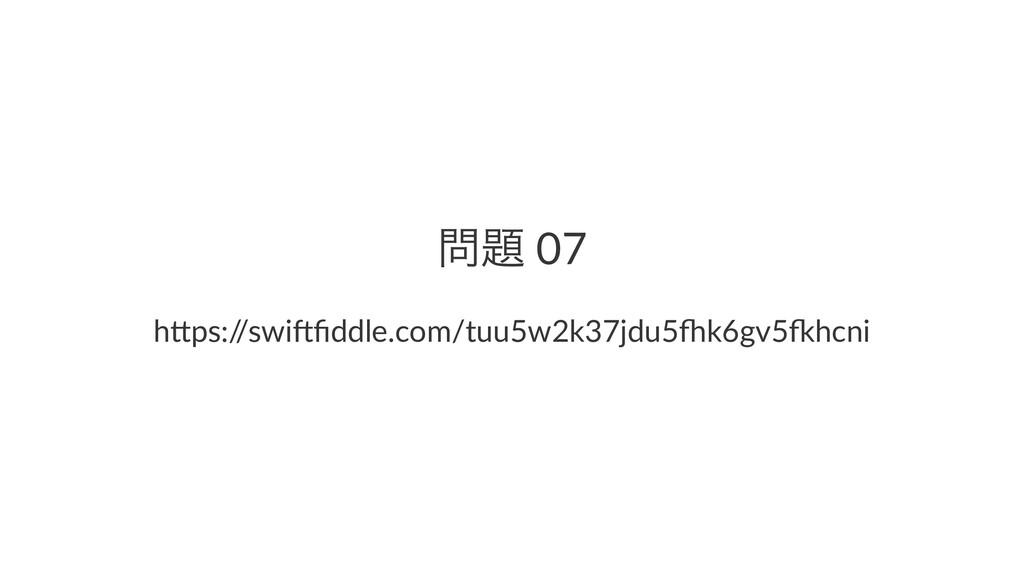 " 07 h""ps:/ /swi)fiddle.com/tuu5w2k37jdu5:k6gv5..."