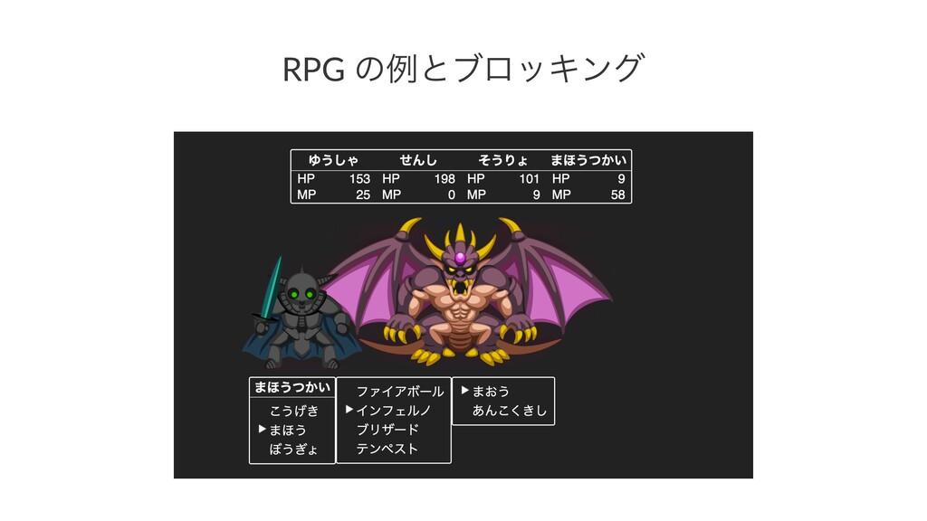 RPG ͷྫͱϒϩοΩϯά