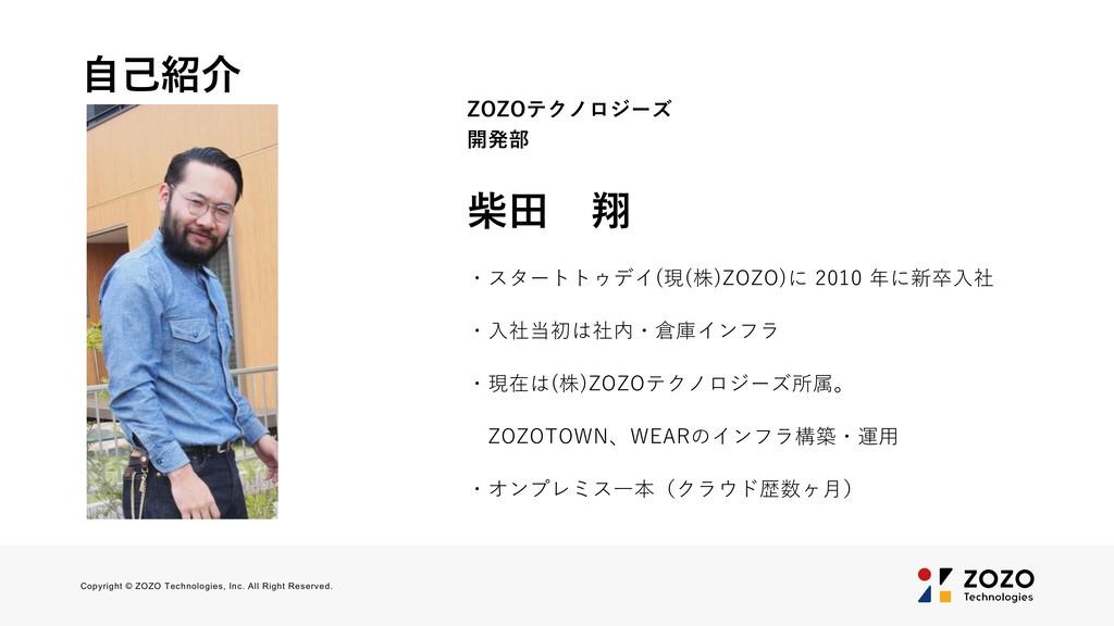 自己紹介 ・スタートトゥデイ(現(株)ZOZO)に 2010 年に新卒入社 ・入社当初は社内・...