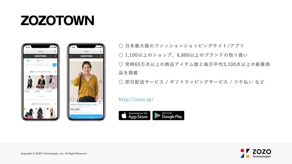 ○ 日本最大級のファッションショッピングサイト/アプリ ○ 1,100以上のショップ、6,80...