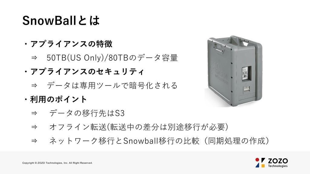 SnowBallとは ・アプライアンスの特徴 ⇒ 50TB(US Only)/80TBのデータ...
