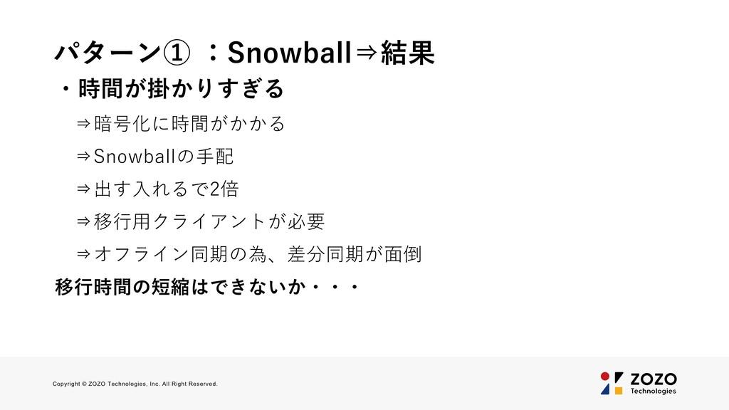 パターン① :Snowball⇒結果 ・時間が掛かりすぎる ⇒暗号化に時間がかかる ⇒Snow...