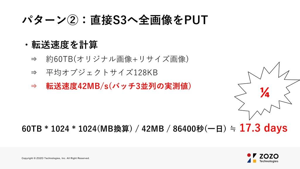 パターン②:直接S3へ全画像をPUT ・転送速度を計算 ⇒ 約60TB(オリジナル画像+リサイ...
