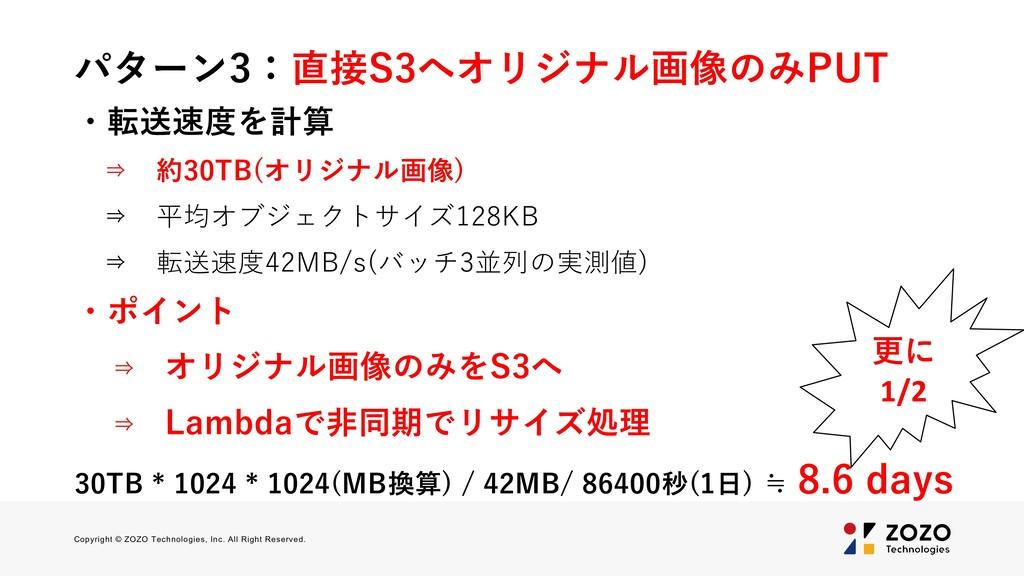 パターン3:直接S3へオリジナル画像のみPUT ・転送速度を計算 ⇒ 約30TB(オリジナル画...