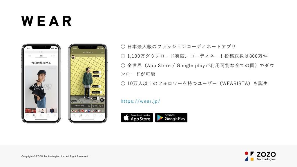 ○ 日本最大級のファッションコーディネートアプリ ○ 1,100万ダウンロード突破、コーディネ...
