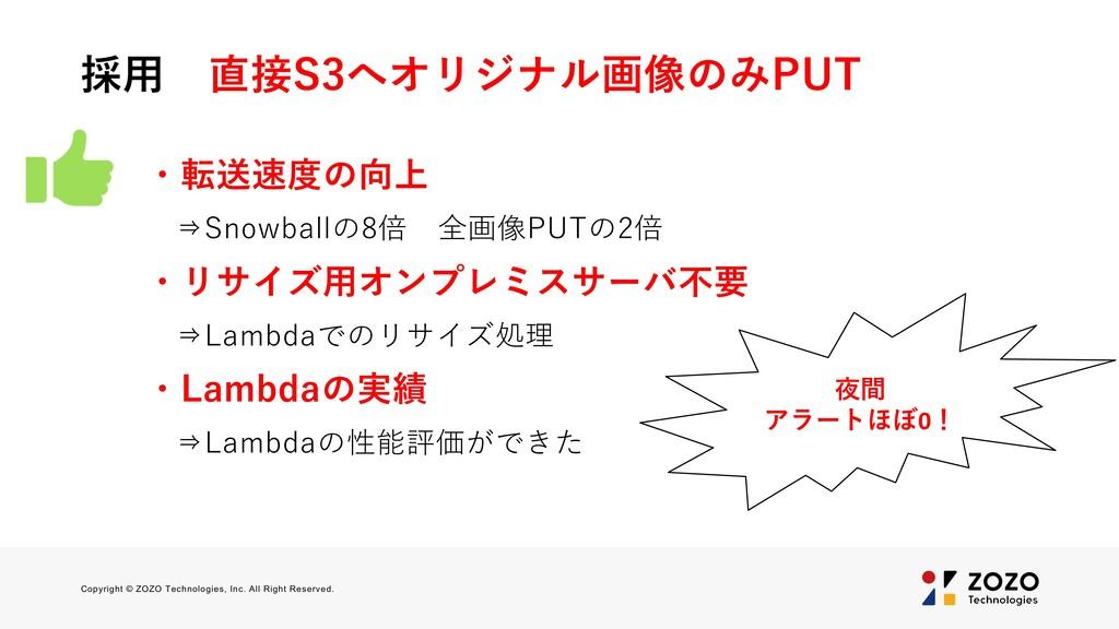 採用 直接S3へオリジナル画像のみPUT ・転送速度の向上 ⇒Snowballの8倍 全画像P...