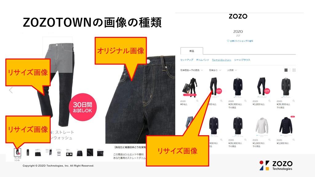 ZOZOTOWNの画像の種類 Copyright © ZOZO Technologies, I...