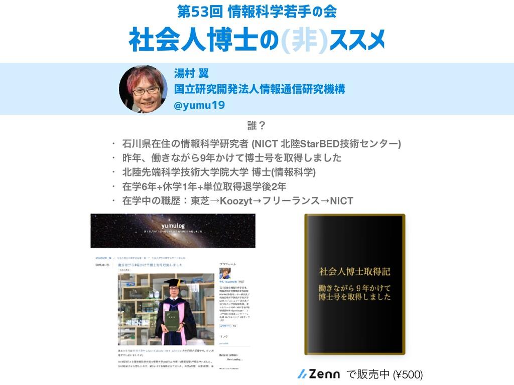 湯村 翼 国立研究開発法人情報通信研究機構 @yumu19 社会人博士の(非)ススメ 第53回...