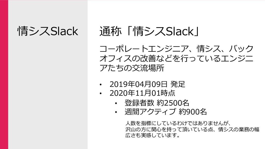 情シスSlack 通称「情シスSlack」 コーポレートエンジニア、情シス、バック オフィスの...