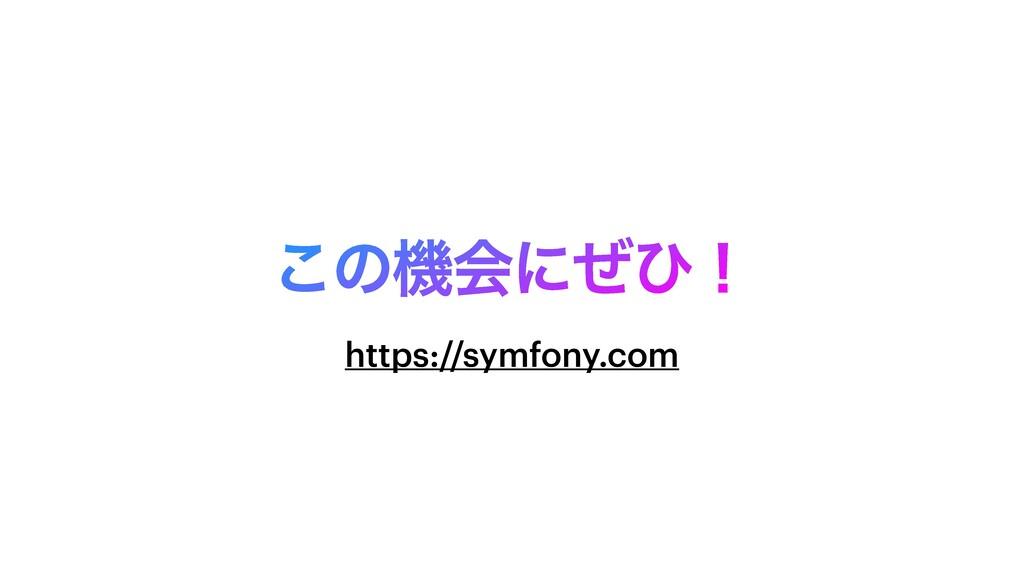 ͜ͷػձʹͥͻʂ https://symfony.com