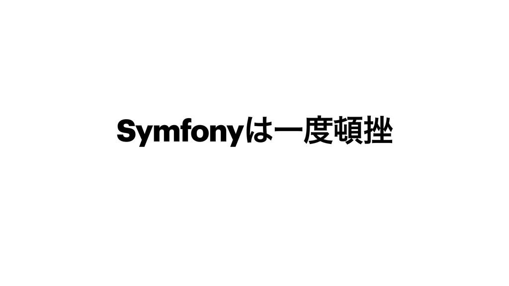 SymfonyҰ࠳