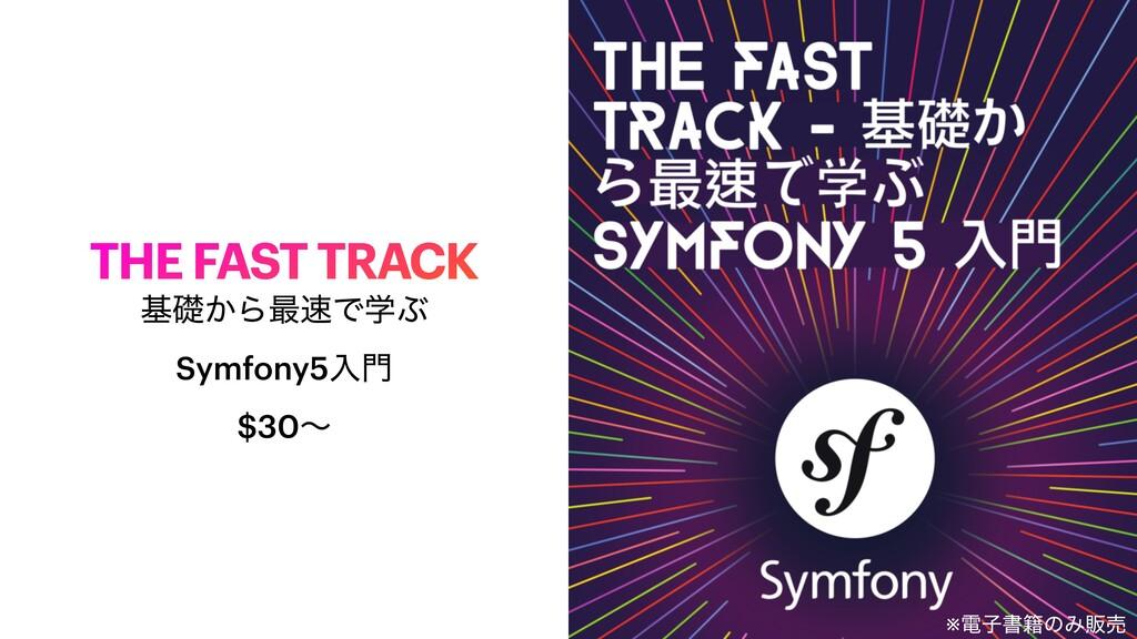 THE FAST TRACK جૅ͔Β࠷ͰֶͿ Symfony5ೖ $30ʙ ※ిࢠॻ੶ͷ...