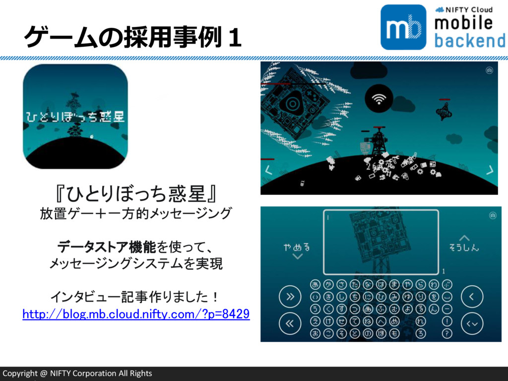 Copyright @ NIFTY Corporation All Rights ゲームの採用...