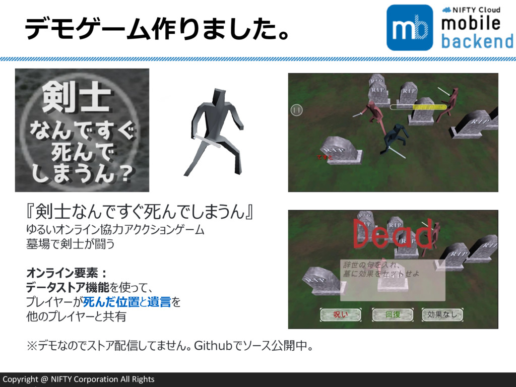 Copyright @ NIFTY Corporation All Rights デモゲーム作...