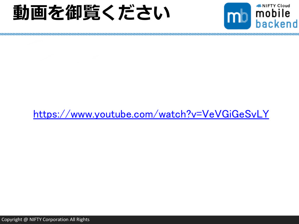 Copyright @ NIFTY Corporation All Rights 動画を御覧く...