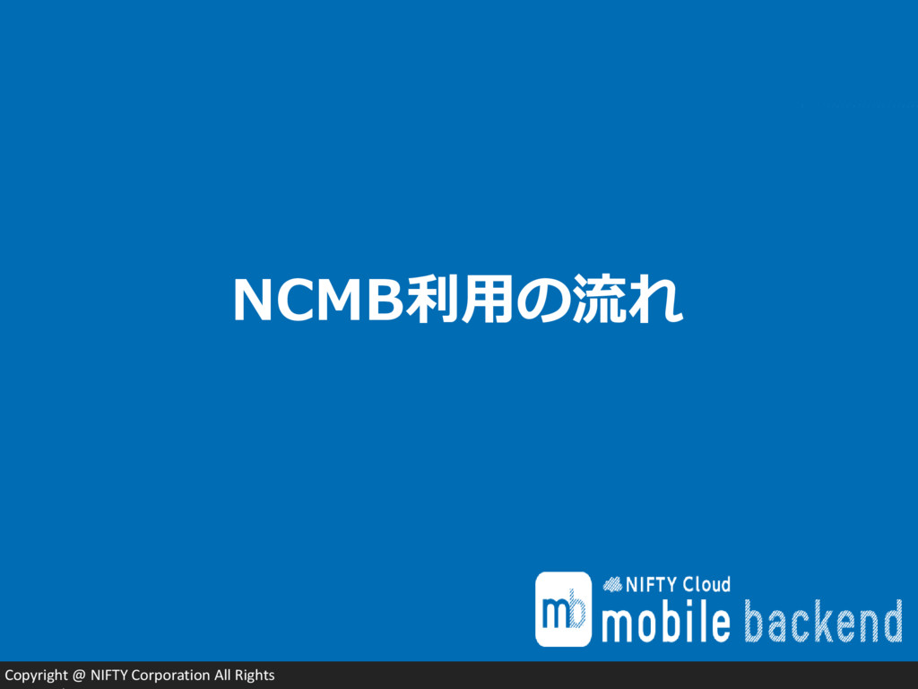 Copyright @ NIFTY Corporation All Rights NCMB利用...