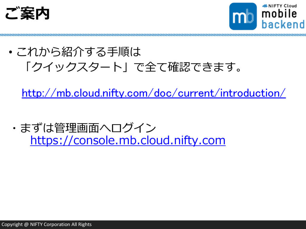 Copyright @ NIFTY Corporation All Rights ご案内 • ...