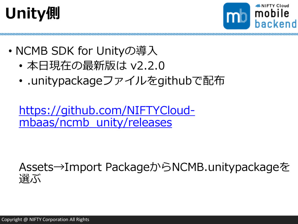 Copyright @ NIFTY Corporation All Rights Unity側...