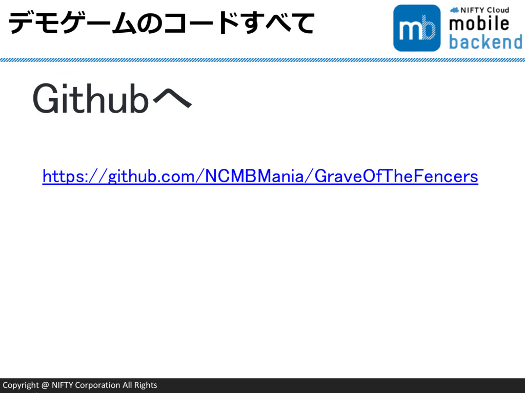 Copyright @ NIFTY Corporation All Rights デモゲームの...