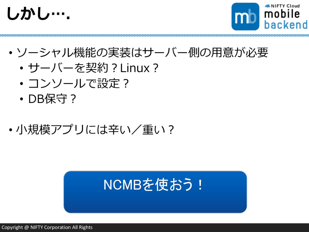Copyright @ NIFTY Corporation All Rights しかし…. ...