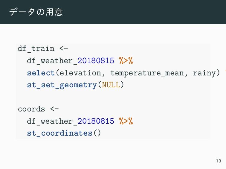 データの用意 df_train <- df_weather_20180815 %>% sele...