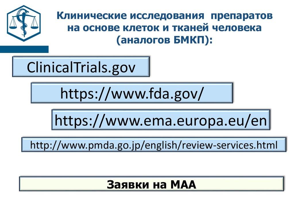 Клинические исследования препаратов на основе к...