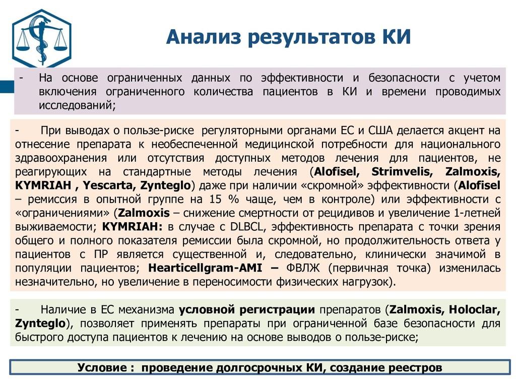 Анализ результатов КИ - При выводах о пользе-ри...