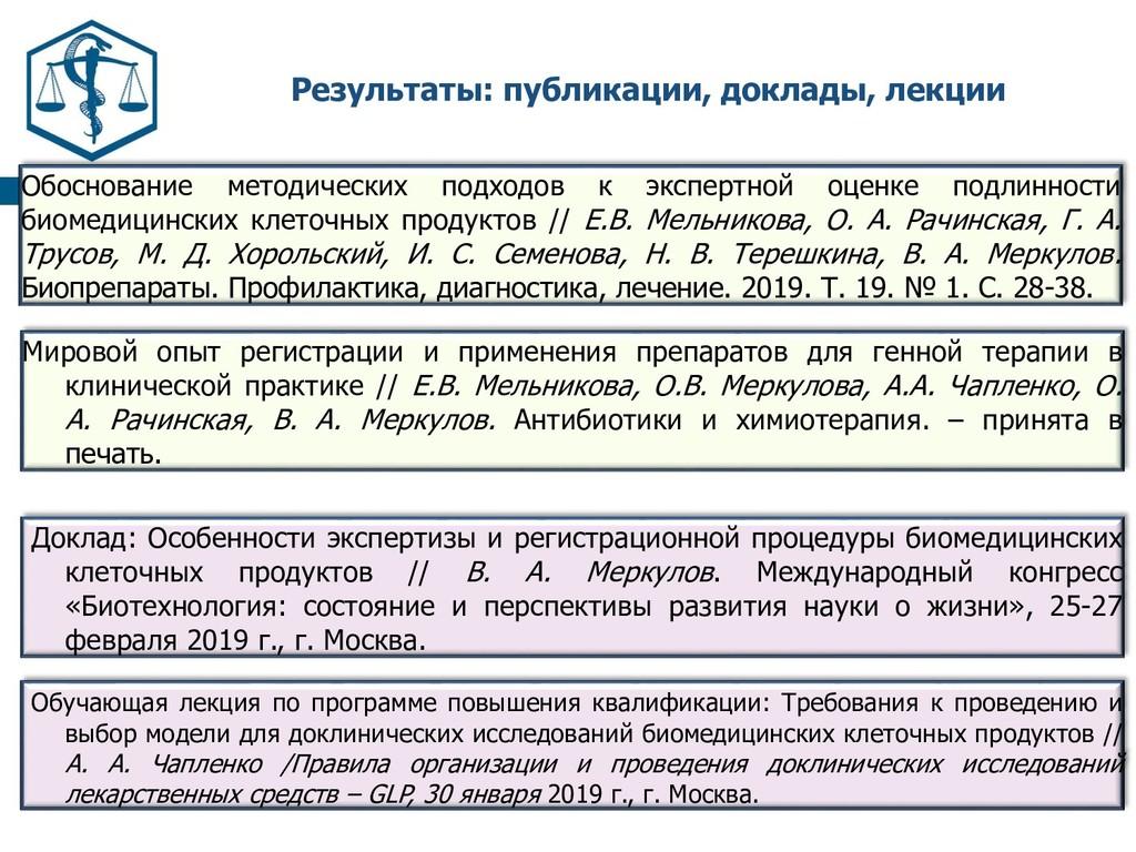 Результаты: публикации, доклады, лекции Обоснов...