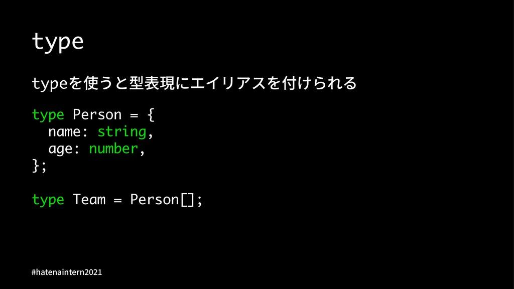 type type✳ֹכ㑔辐杯מؙؕٛؓت♀ׄ type Person = { na...