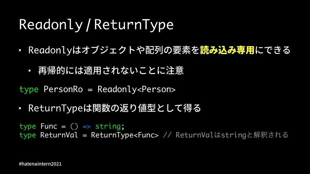 ReadonlyReturnType ˝ Readonlyע؛هةؘؠع鿥⮛ס釐碛鐆...