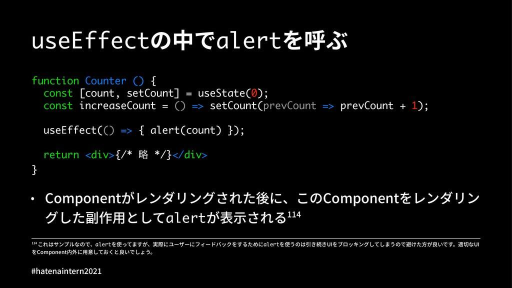 useEffectס╈ךalert⽛ש function Counter () { cons...