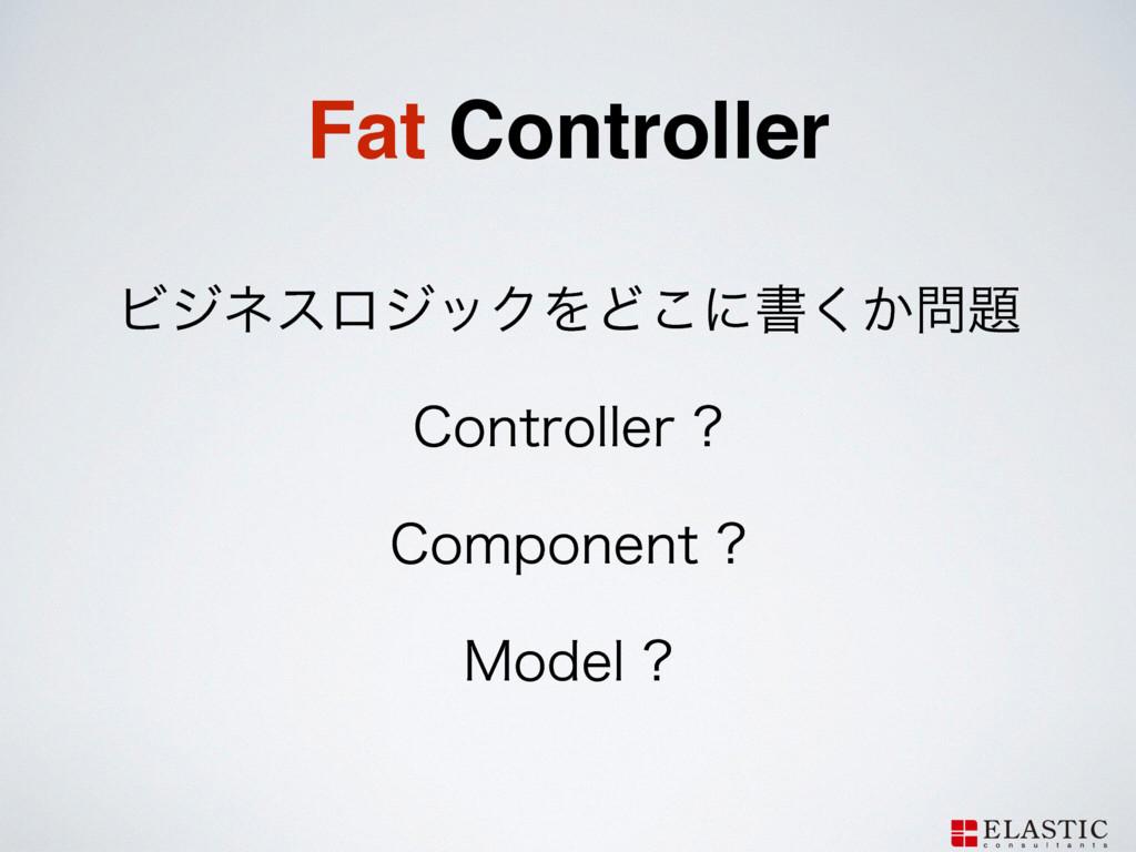 Fat Controller ϏδωεϩδοΫΛͲ͜ʹॻ͔͘ $POUSPMMFS ...