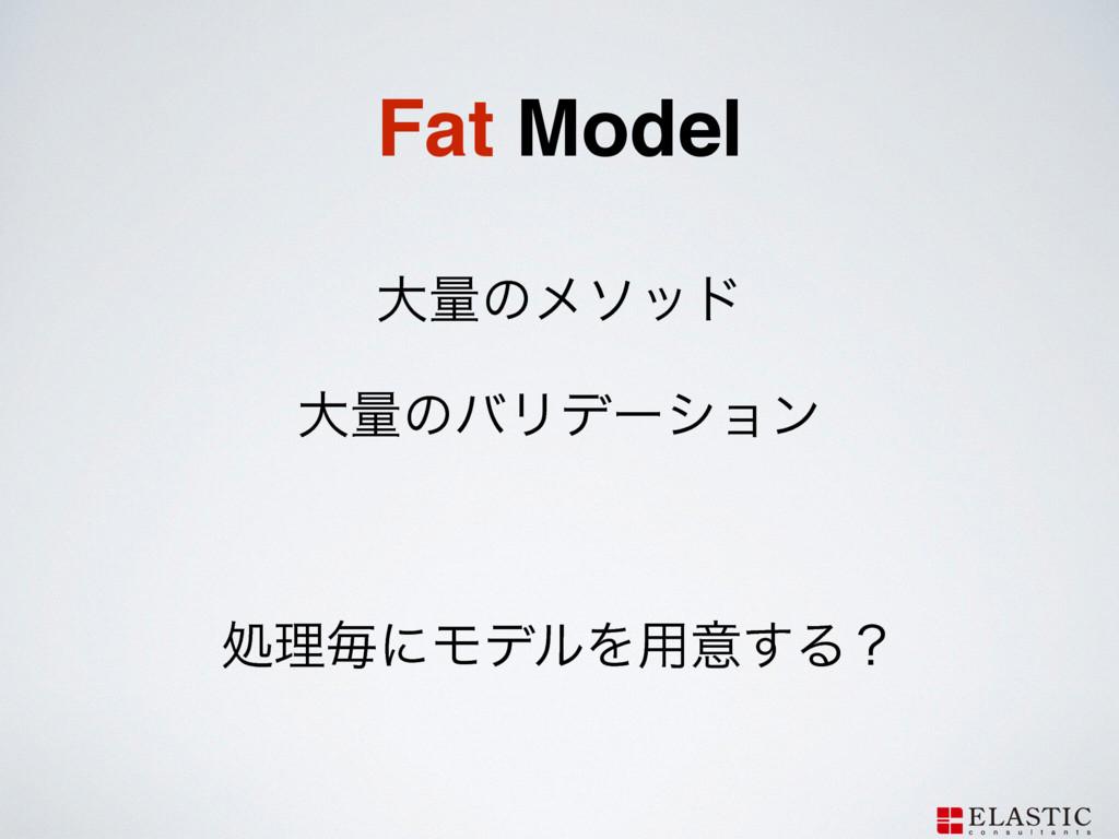 Fat Model େྔͷϝιου େྔͷόϦσʔγϣϯ ! ॲཧຖʹϞσϧΛ༻ҙ͢Δʁ