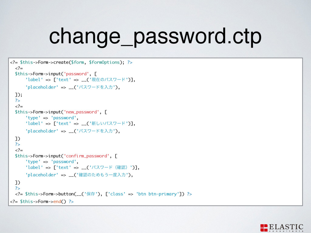 change_password.ctp <?= $this->Form->create($fo...