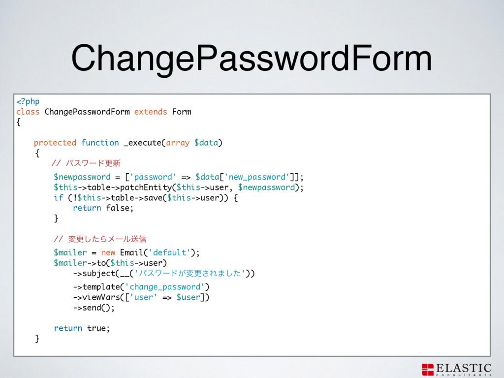 ChangePasswordForm <?php class ChangePasswordFo...