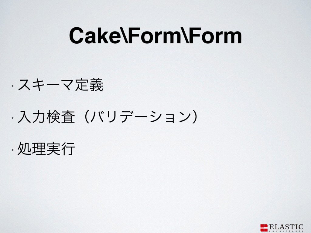 Cake\Form\Form wεΩʔϚఆٛ wೖྗݕࠪʢόϦσʔγϣϯʣ wॲཧ࣮ߦ