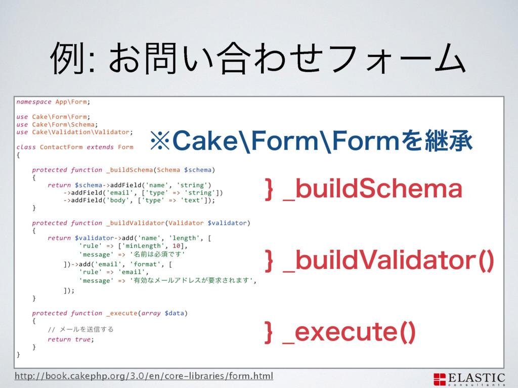 ྫ: ͓͍߹ΘͤϑΥʔϜ namespace App\Form; ! use Cake\Fo...