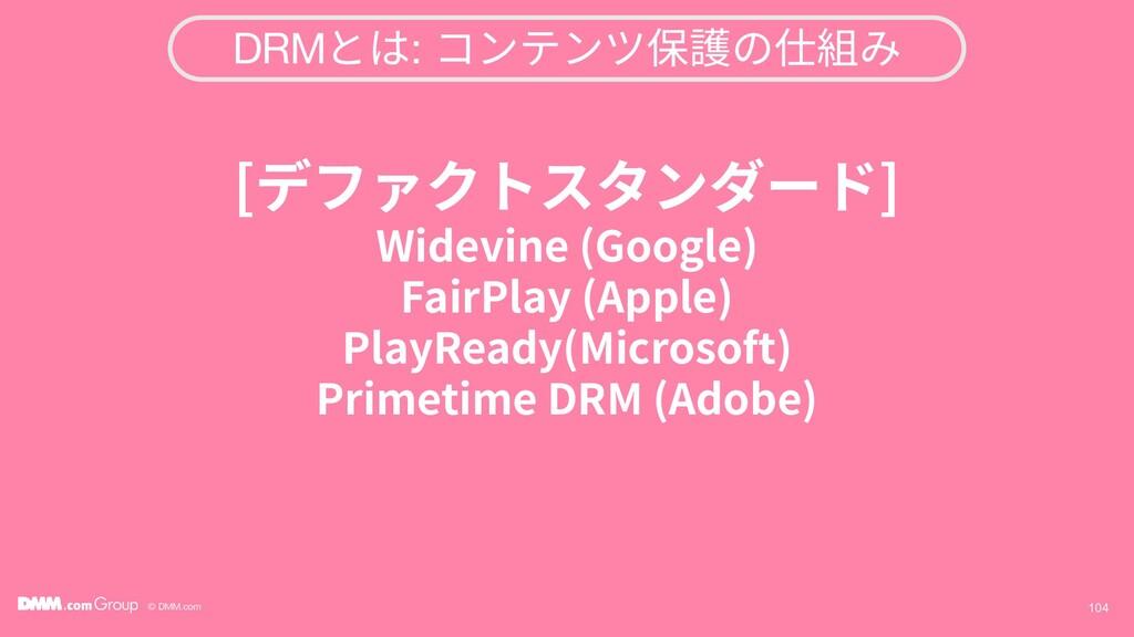 © DMM.com 104 DRMとは: コンテンツ保護の仕組み [デファクトスタンダード] ...