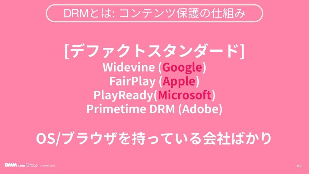© DMM.com 105 DRMとは: コンテンツ保護の仕組み [デファクトスタンダード] ...