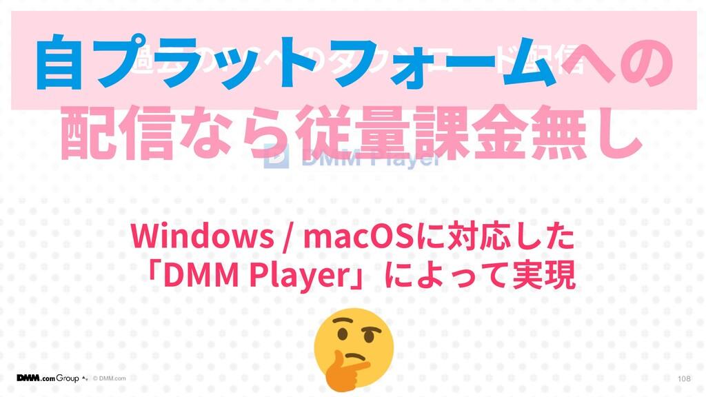 © DMM.com 過去のPCへのダウンロード配信 108 Windows / macOSに対...