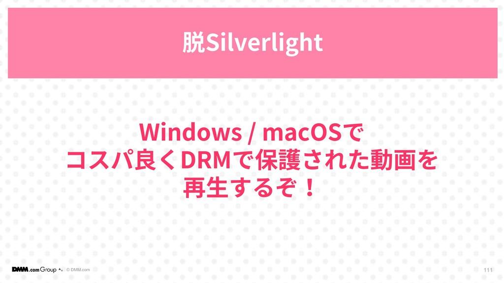 © DMM.com 脱Silverlight 111 Windows / macOSで コスパ...