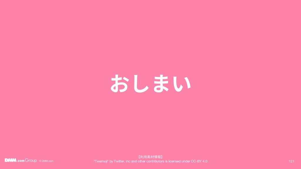 "© DMM.com 121 おしまい 【利用素材情報】 ""Twemoji"" by Twitte..."